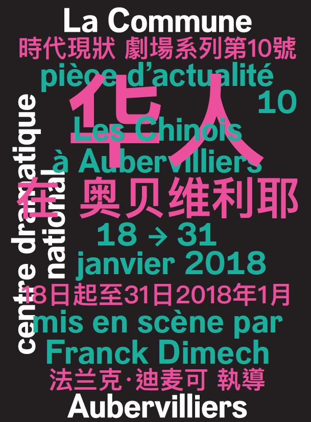 Pièce d'actualité n°10  par  Franck Dimech : Les Chinois à Aubervilliers