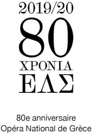 Greek National Opéra / Opéra d'Athènes